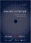 2009년 건축도시연구동향