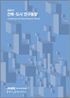 2011년 건축도시연구동향