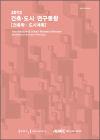 2013년 건축도시연구동향(건축학·도시계획)