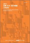 2013년 건축도시연구동향(건축공학)